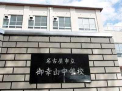 名古屋市立御幸山中学校