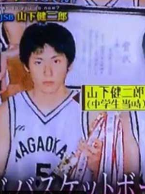 山下健二郎 中学時代 バスケ