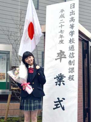小芝風花 日出高校 卒業式