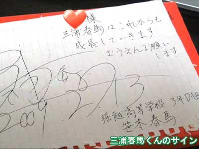三浦春馬 サイン