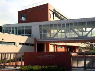 世田谷区立桜木中学校