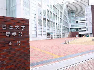 日本大学 商学部