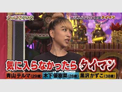 青山テルマ テレビ 今夜くらべてみました