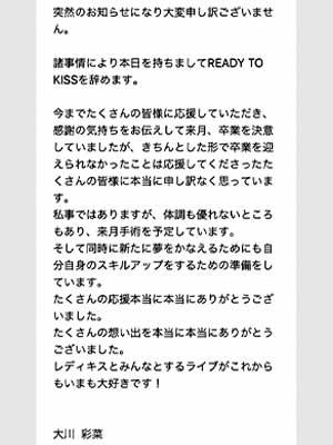 大川彩菜 コメント