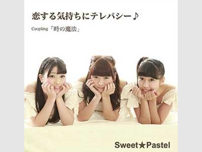 大川彩菜 Sweet-Pastel 逢沢さやな