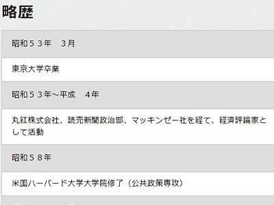 茂木敏充 首相官邸ホームページ