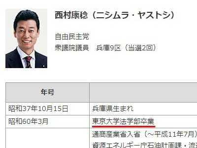 西村康稔 外務省ホームページ