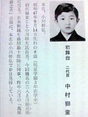 中村獅童 小学生時代
