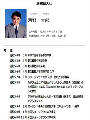 河野太郎と妻の出身大学など学歴は馴れ初めや子供についてもまとめ!