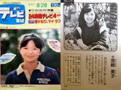 宮崎美子 大学時代