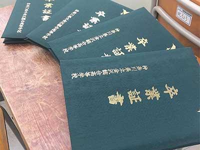 金沢総合高等学校 卒業証書