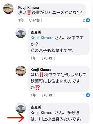 横浜市戸塚区交流会