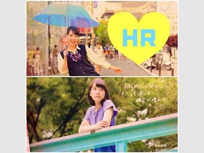 小川紗良 雑誌 HR