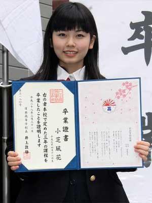 小芝風花 高校卒業式