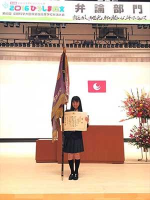 中川梨花 高校時代 弁論大会