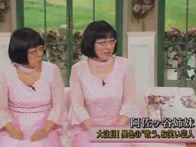 阿佐ヶ谷姉妹 テレビ 徹子の部屋