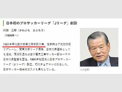 川淵三郎 早稲田大学ホームページ