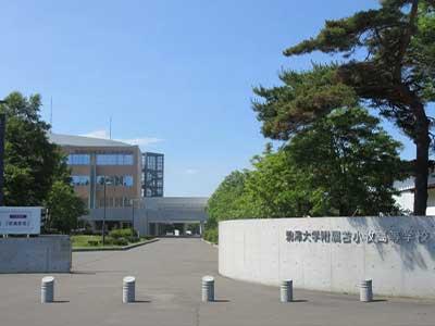 駒沢大学附属苫小牧高等学校