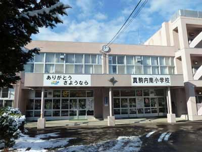 札幌市立真駒内南小学校