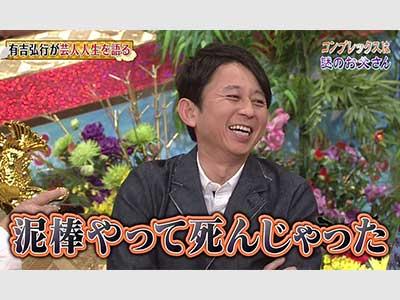 有吉弘行 テレビ