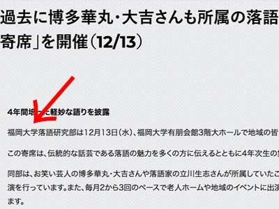 福岡大学ホームページ