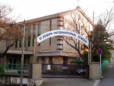 セント・ジョセフインターナショナルスクール