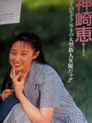 神崎恵 若いころ
