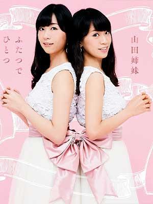 山田姉妹 ふたりでひとつ~心を繋ぐ、歌を繋ぐ