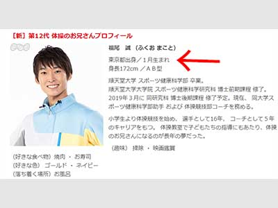 福尾誠 NHKホームページ