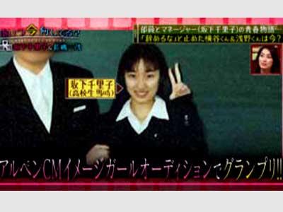 坂下千里子 高校時代