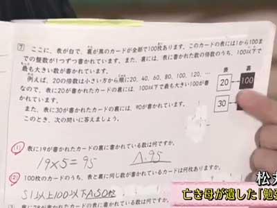 松丸亮吾 中学時代 ノート
