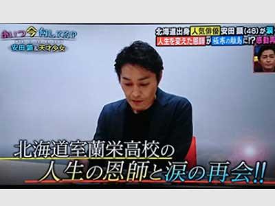 安田顕 テレビ あいつ今何してる