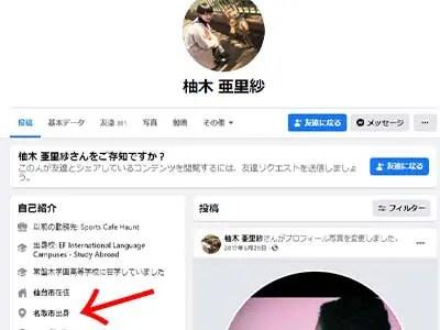 柚木亜里紗 Facebook