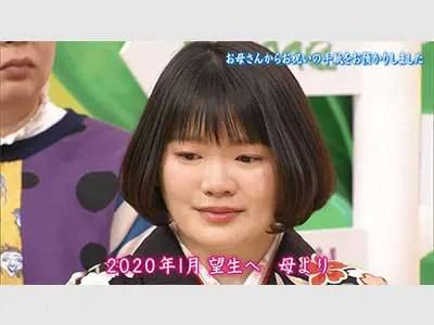 富田望生 テレビ 両親ラブストーリー~オヤコイ