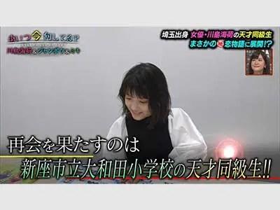 川島海荷 テレビ あいつ今何してる? 新座市立大和田小学校