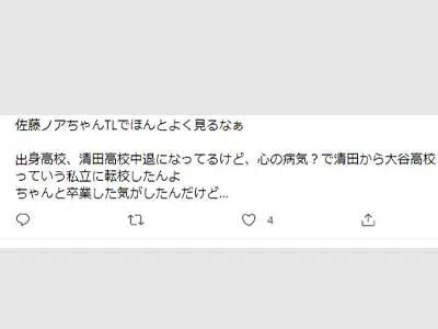 Twitter 佐藤ノア 大谷高校
