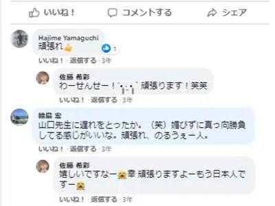 佐藤ノア フェイスブック