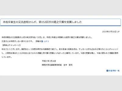 北陽高校ホームページ