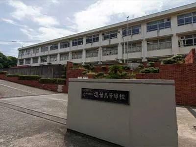 横浜県立逗葉高等学校