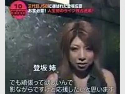 登坂広臣 姉
