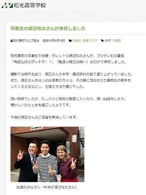 和光高校ホームページ