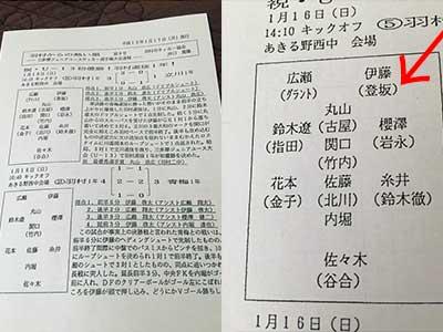 登坂広臣 中学 サッカー