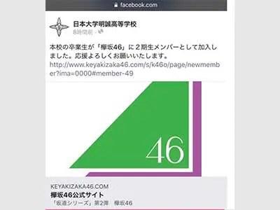 日本大学明誠高等学校 フェイスブック