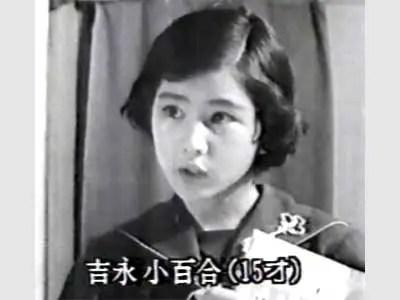 吉永小百合 中学生時代