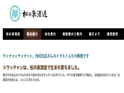 松の泉 ホームページ 内村光良
