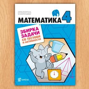 Решенија: Математика 4, збирка задачи со тестови