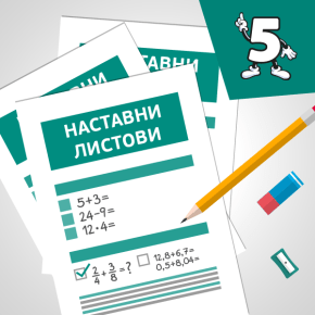 МАТ5 Број и решавање проблеми