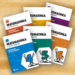 Прирачници по Математика