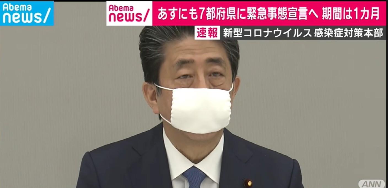 7都道府県に緊急事態宣言!期間は1ヶ月ほど