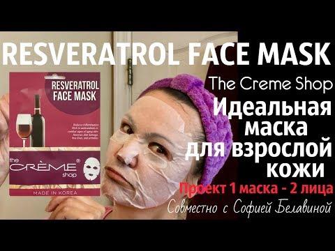 Идеальная маска для взрослой кожи / Resveratrol Face Mask / The Creme Shop / 1 маска – 2 лица